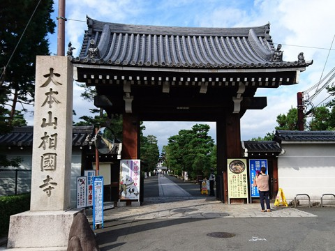 1610shoukokuji
