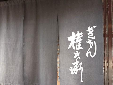 1804gonbe03